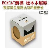 ★台北旺旺★ BOXCAT黃標 松木木屑砂(13L) 除臭、吸水效果棒 (2盒入)
