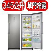 SAMSUNG三星【RR35H61157F/TW】《345公升》冷藏右開冰箱