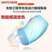 感溫自動變色玻璃奶瓶嬰兒防燙彎頭奶瓶母乳實感環保奶嘴 森活雜貨