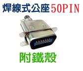 [ 中將3C ]  G57連接器   焊線式公座  附鐵殼  50PIN     E20-50P