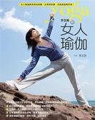 (二手書)李玉美的女人瑜伽