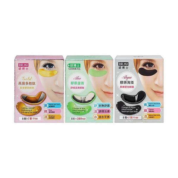 Dr.Hu 胡博士 燕窩多胜肽黃金膠原/膠原蘆薈舒緩活膚/膠原海藻緊緻拉提 眼膜(10對入) 款式可選