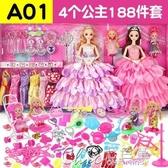 芭比娃娃 洋娃娃大號仿真套裝超大禮盒女孩公主兒童玩具換裝單個布 3色YXS  【快速出貨】