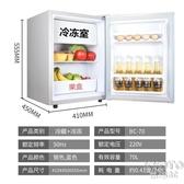 冰箱迷你單門小型家用小冰箱學生宿舍租房辦公室靜音冷藏冷凍 京都3C YJT