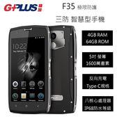 G-Plus F35 IP68防塵防水耐摔 三防 4G/64G 1600萬畫素 八核心 智慧手機 全新空機