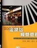二手書R2YB98年1月初版二刷《連鎖店經營管理》林正修 滄海978986728