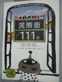 【書寶二手書T9/兒童文學_LEZ】浣熊街111號_陳夢敏、陳昇群