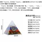 七脈輪Orgonite奧根金字塔(4公分...