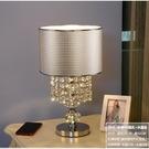 檯燈 簡約銀色後現代台燈K9水晶布藝燈罩臥室床頭客廳遙控觸摸調光開關