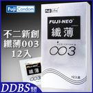 不二新創 纖薄 003衛生套 保險套 12片裝(銀) 【DDBS】