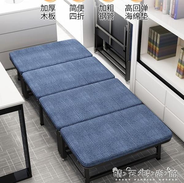 摺疊床單人辦公室午睡簡易家用躺椅午睡陪護行軍床便攜板式四折床 聖誕節全館免運
