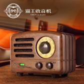 貓王收音機MW-2貓王小王子胡桃木便攜式復古藍牙音箱小音響迷你jy 免運滿499元88折秒殺