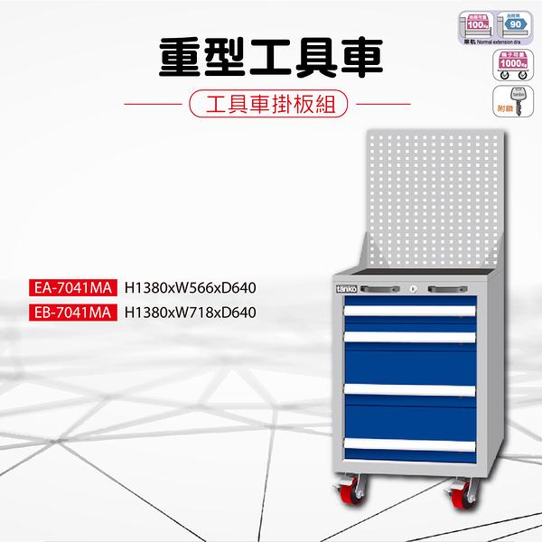 天鋼-EB-7041MA《重量型工具車》工具車掛版組 推車 刀具架 工廠 修理 工作室 收納櫃 置物櫃 作業車