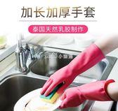 橡膠手套乳膠洗碗手套橡膠塑膠廚房家務清潔耐用『獨家』流行館