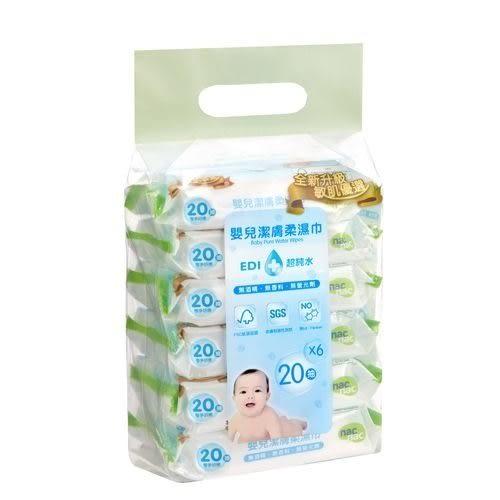 Nac Nac 純水嬰兒潔膚柔濕紙巾 20抽/6包 138426 濕巾隨身包