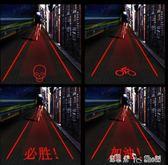 車燈 自行車尾燈激光LED警示燈USB充電智慧感應剎車燈夜間騎行裝備配件 潔思米
