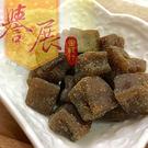 【譽展蜜餞】大豆丁 340g/100元