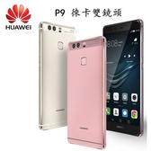 Huawei庫存品 台規華為P9 4/64G 雙卡雙待 最強徠卡單眼 保固半年 完整盒裝