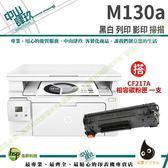 【上網登錄送禮券500】HP LJ Pro MFP M130a (空機) [搭17A相容匣一支] 雷射多功能複合機