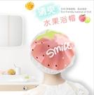 88柑仔店---2286可愛水果卡通洗澡浴帽批發 防水沐浴帽 洗頭帽防油煙帽