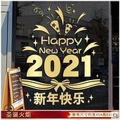2021圣誕節裝飾金色雪花窗花貼紙新年元旦店鋪櫥窗貼畫玻璃貼門貼 3C數位百貨