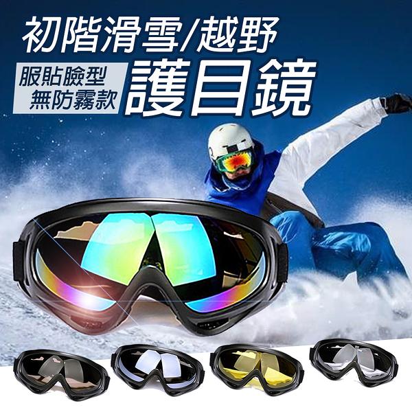 【TAS】抗紫外線 護目鏡 戶外 風鏡 滑雪 X400 防護 眼鏡 CS 雪鏡 摩托車 重機 防風鏡 防沙D00027