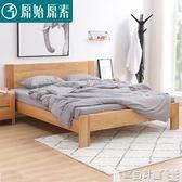 雙人床架 全實木床1.8米1.5雙人床北歐現代簡約臥室家具環保橡木床igo 寶貝計畫