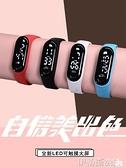 手錶 50米防水手錶男女孩學生LED夜光電子表時尚潮流運動兒童簡約手環  美物 99免運