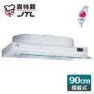 送基本安裝 喜特麗 歐式隱藏式排油煙機 白色90cm JT-1690