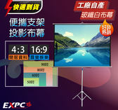☆X-VIEW☆ 投影布幕 一般 席白幕面 支架幕【90吋】4:3 SWN-9043