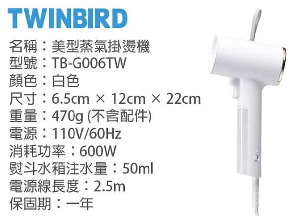 《超值搭贈$1580烘鞋機》Twinbird TB-G006TW / TB-G006TWW 雙鳥 美型蒸氣掛燙機 熨斗 (白色款)