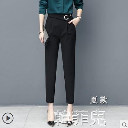 西裝褲 西裝褲子女高腰顯瘦新款職業垂感小腳哈倫褲休閒黑色夏季薄款 韓菲兒