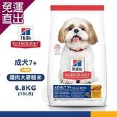 Hills 希爾思 603799 成犬7歲以上小顆粒 雞肉大麥糙米 6.8KG/15LB 熟齡犬 狗飼料 送贈品【免運直出】