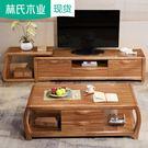 林氏木業現代簡約新中式客廳電視柜茶幾組合...