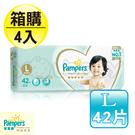 幫寶適 Pampers 一級幫紙尿布 L 42片x4包/箱 ●送活菌體驗包 (紙尿片/紙尿褲/黏貼型尿布)