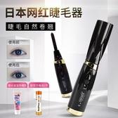 睫毛器 日本Eyecurl II電燙睫毛器捲翹電動睫毛夾睫毛捲翹器持久睫毛刷 星河光年DF