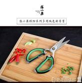 多功能剪刀繽紛雙色廚房剪刀多功能不銹鋼家用強力雞骨剪食物剪子 爾碩數位