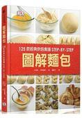 圖解麵包:125款經典烘焙食譜STEP BY STEP