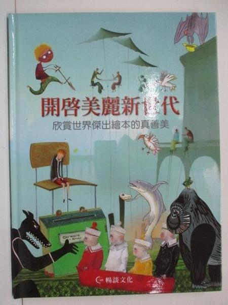 【書寶二手書T1/少年童書_DL8】開啟美麗新世代-欣賞世界傑出繪本的真善美