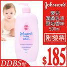 JOHNSON's 嬰兒潤膚乳液 (原始香味) 500ml【套套先生】乾燥/保濕/護唇/用品/滋潤/嬌生