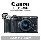 Canon EOS M6+15-45mm 單鏡組 公司貨【24期免運】★薪創數位★