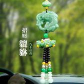 汽車掛件保平安符車上后視鏡車載吊墜飾品擺件高檔男女士車內掛飾