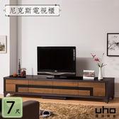 電視櫃【UHO】尼克斯7尺TV櫃-鐵刀胡桃色 免運