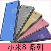 【萌萌噠】Xiaomi 小米8 電鍍鏡面智能支架款保護殼 立式休眠免翻蓋接聽側翻皮套 手機套 手機殼