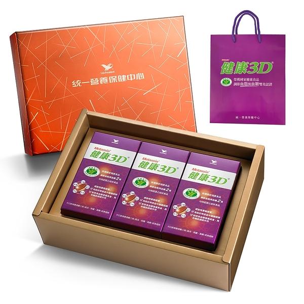 【統一】健康3D 錠狀食品3罐年節禮盒組 母親節推薦組