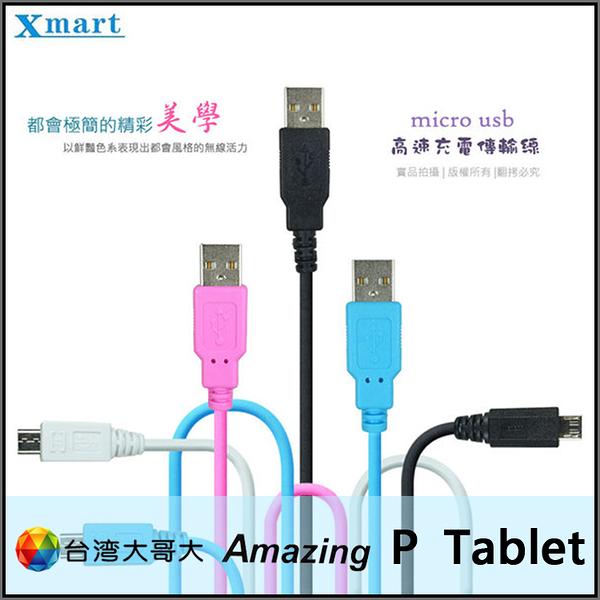 ☆Xmart Micro USB 2M/200cm 傳輸線/高速充電/台灣大哥大 TWM myPad P1/P2/P3/P4/P4 Lite/Amazing P5/P5 Lite/P6
