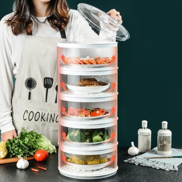 保溫菜罩冬季加厚防塵家用保鮮多層多功能餐桌飯菜罩剩菜蓋菜神器 青木鋪子