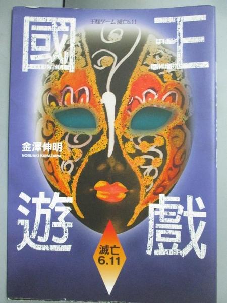 【書寶二手書T8/一般小說_GOV】國王遊戲-滅亡6.11_金澤伸明