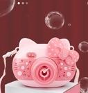 泡泡機 泡泡機兒童全自動泡泡槍照相機網紅少女心吹泡泡水補充液【快速出貨八折搶購】