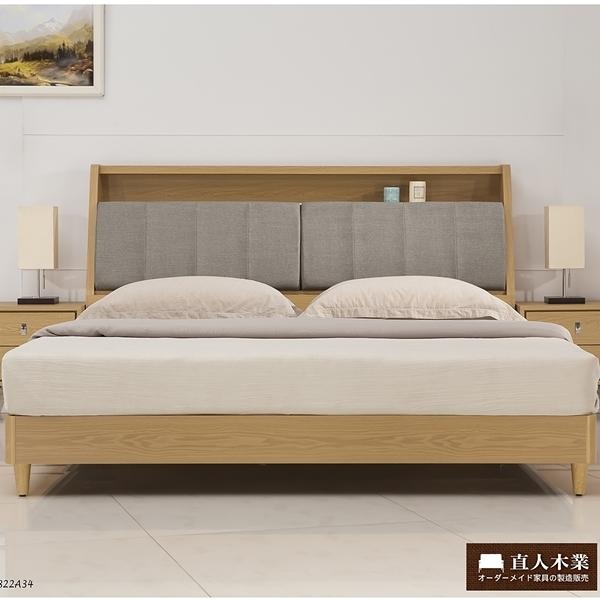 日本直人木業-LEON簡約6尺收納床組
